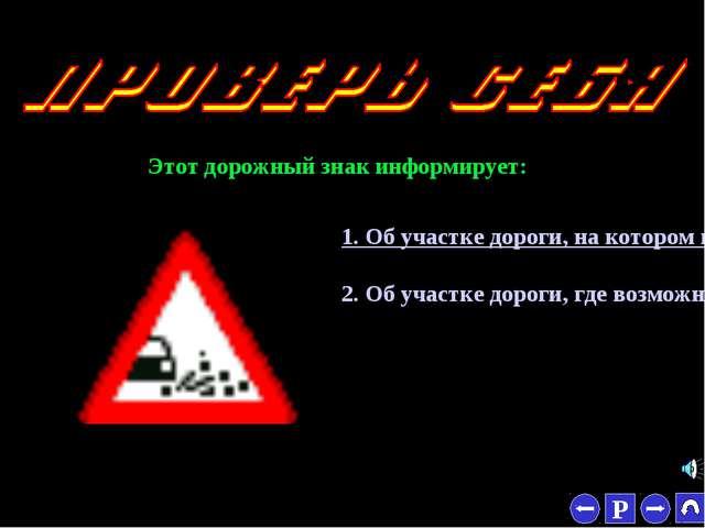 * Этот дорожный знак информирует: 1. Об участке дороги, на котором в период п...