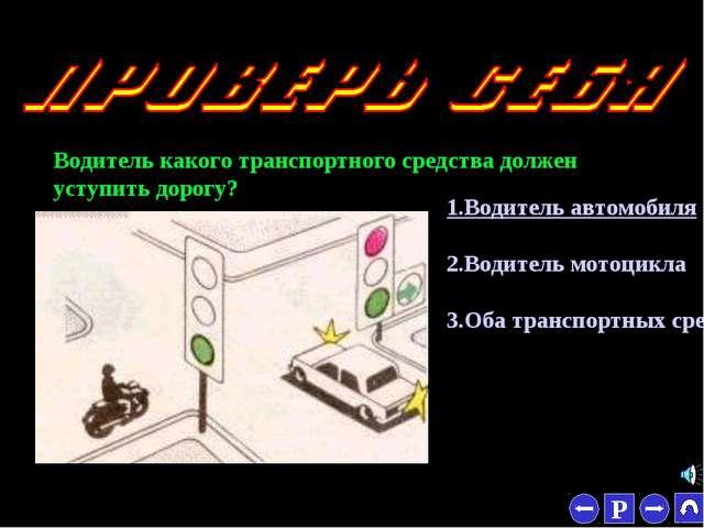 * Водитель какого транспортного средства должен уступить дорогу? 1.Водитель а...