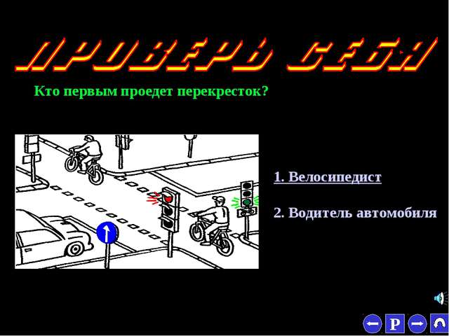 * Кто первым проедет перекресток? 1. Велосипедист 2. Водитель автомобиля
