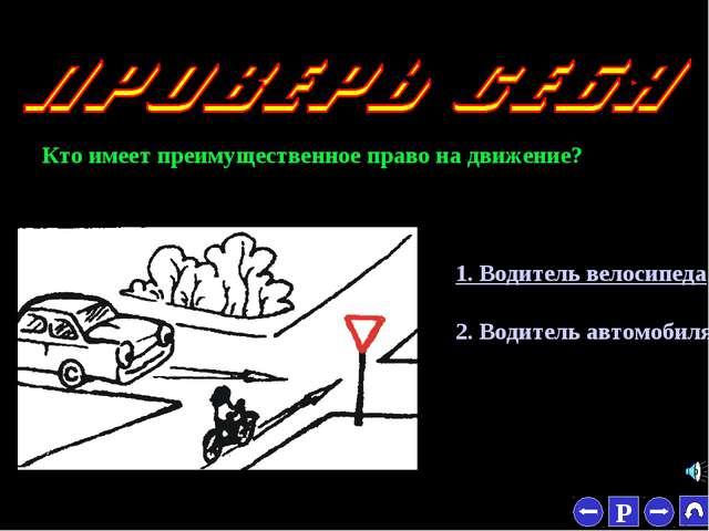 * Кто имеет преимущественное право на движение? 1. Водитель велосипеда 2. Вод...
