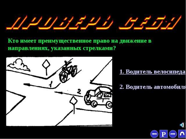 * Кто имеет преимущественное право на движение в направлениях, указанных стре...