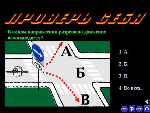 * В каком направлении разрешено движение велосипедисту? 1. А. 2. Б. 3. В. 4....