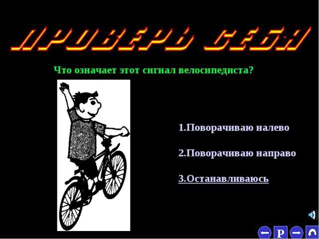 * Что означает этот сигнал велосипедиста? 1.Поворачиваю налево 2.Поворачиваю...