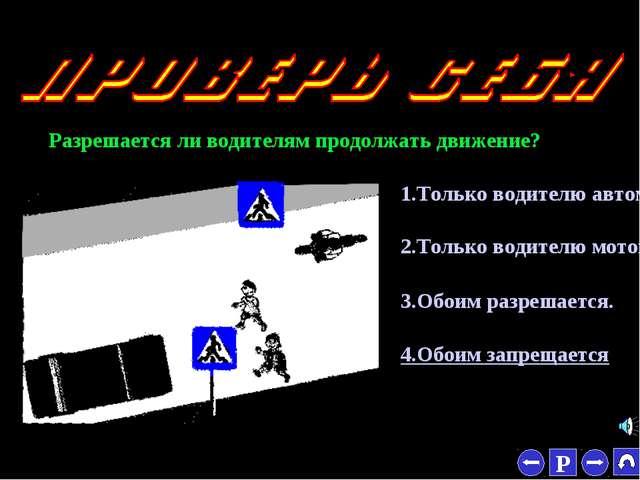 * Разрешается ли водителям продолжать движение? 1.Только водителю автомобиля....