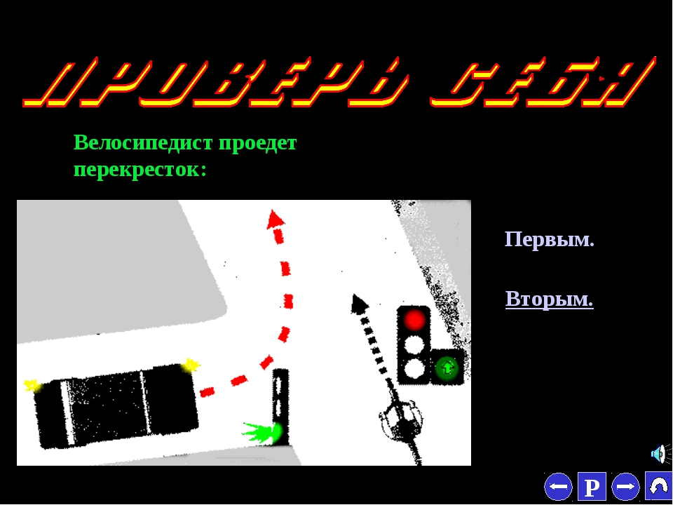 * Велосипедист проедет перекресток: Первым. Вторым.