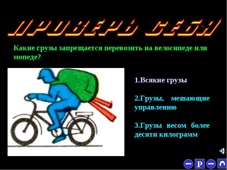 * Какие грузы запрещается перевозить на велосипеде или мопеде? 1.Всякие грузы...
