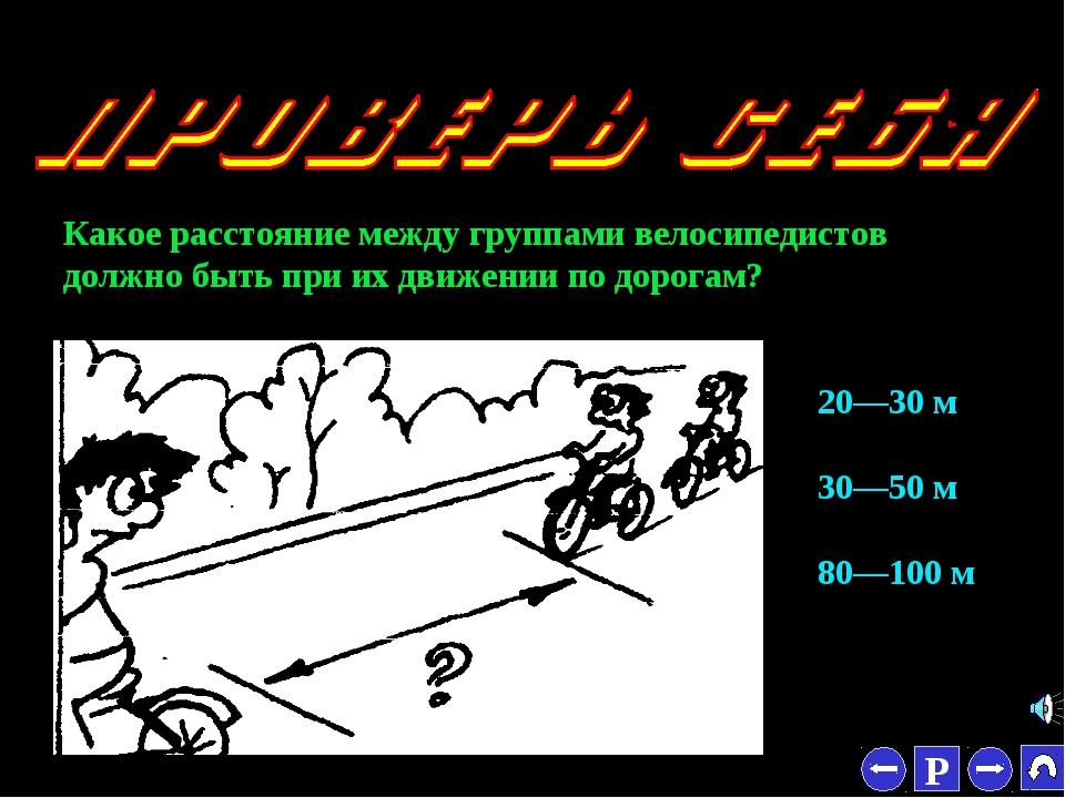 * Какое расстояние между группами велосипедистов должно быть при их движении...