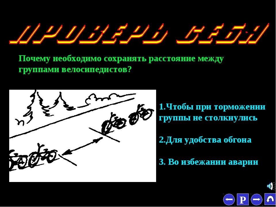 * Почему необходимо сохранять расстояние между группами велосипедистов? 1.Что...