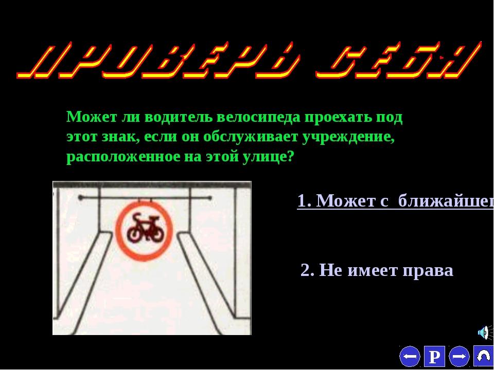 * Может ли водитель велосипеда проехать под этот знак, если он обслуживает уч...