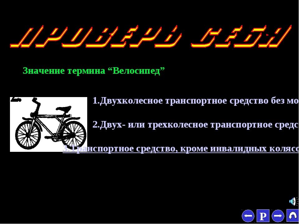 """* Значение термина """"Велосипед"""" 1.Двухколесное транспортное средство без мотор..."""