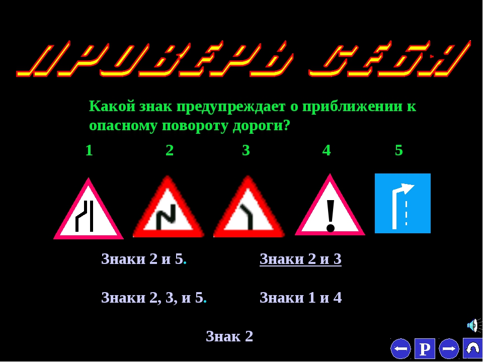 * Какой знак предупреждает о приближении к опасному повороту дороги? 1 2 3 4...