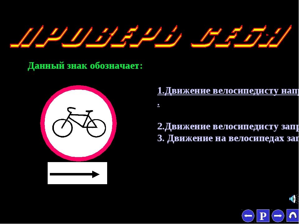 * Данный знак обозначает: 1.Движение велосипедисту направо запрещено. 2.Движе...