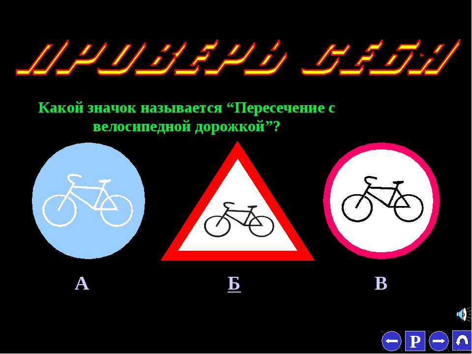 """* Какой значок называется """"Пересечение с велосипедной дорожкой""""? А Б В"""