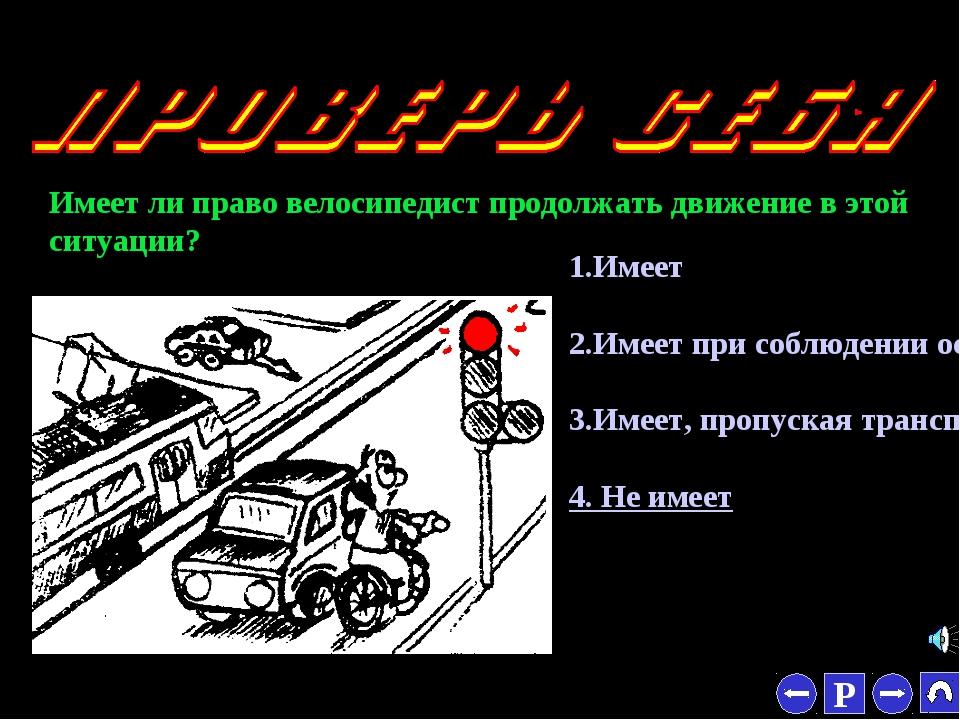* Имеет ли право велосипедист продолжать движение в этой ситуации? 1.Имеет 2....