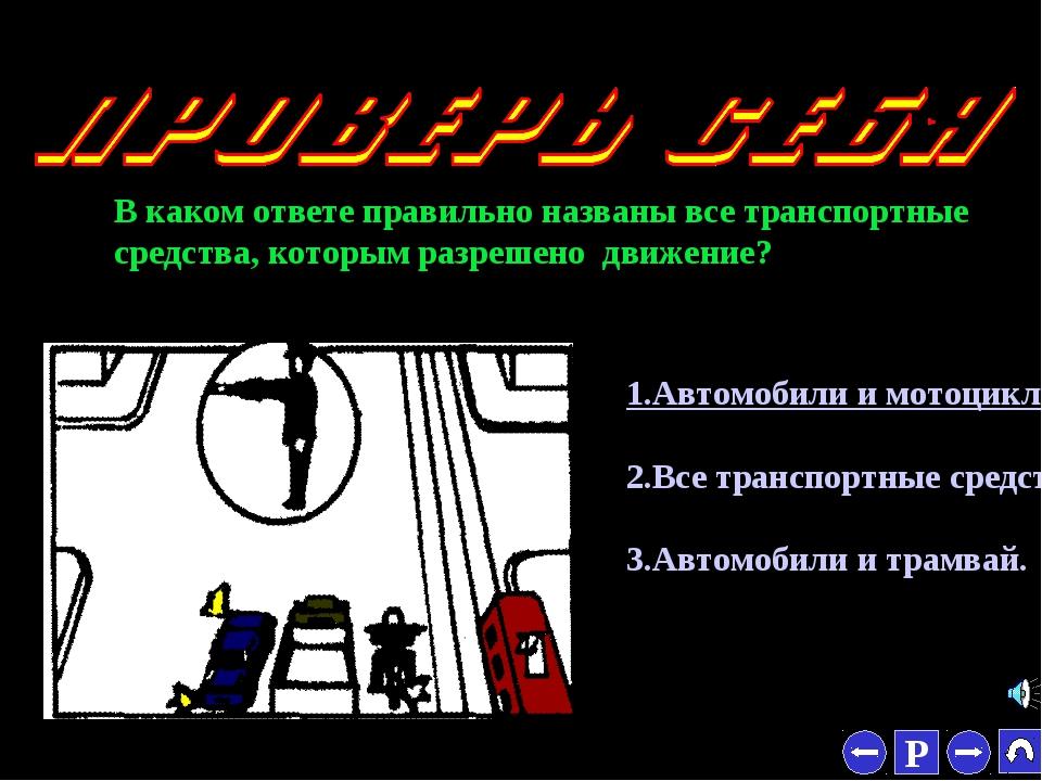 * В каком ответе правильно названы все транспортные средства, которым разреше...
