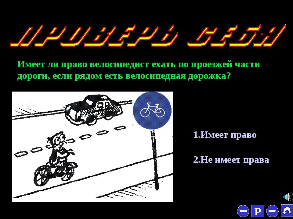 * Имеет ли право велосипедист ехать по проезжей части дороги, если рядом есть...
