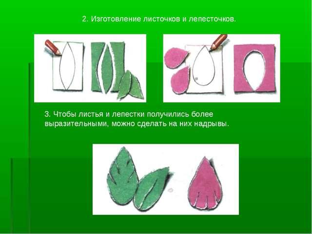 2. Изготовление листочков и лепесточков. 3. Чтобы листья и лепестки получили...