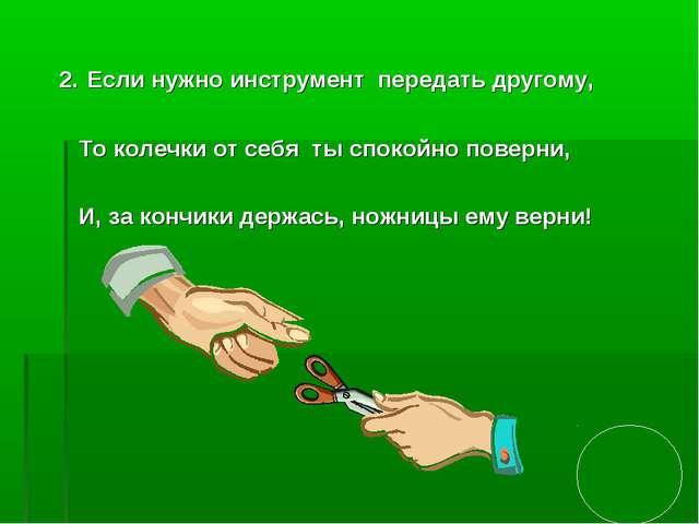2. Если нужно инструмент передать другому, То колечки от себя ты спокойно пов...