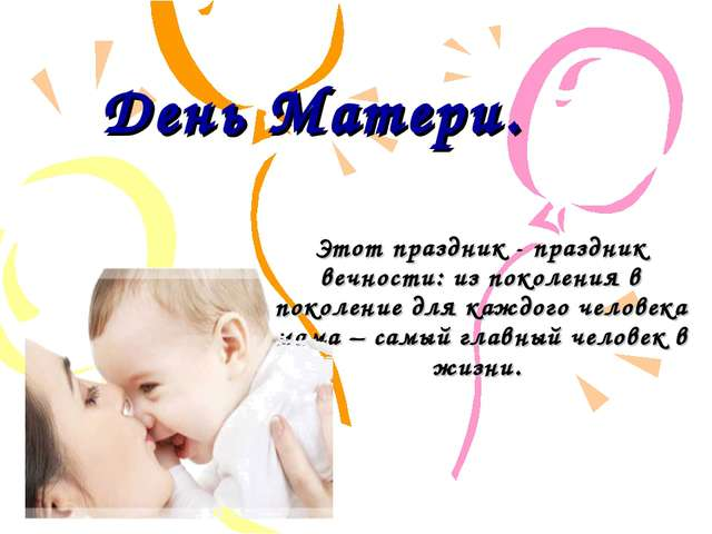 День Матери. Этот праздник - праздник вечности: из поколения в поколение для...