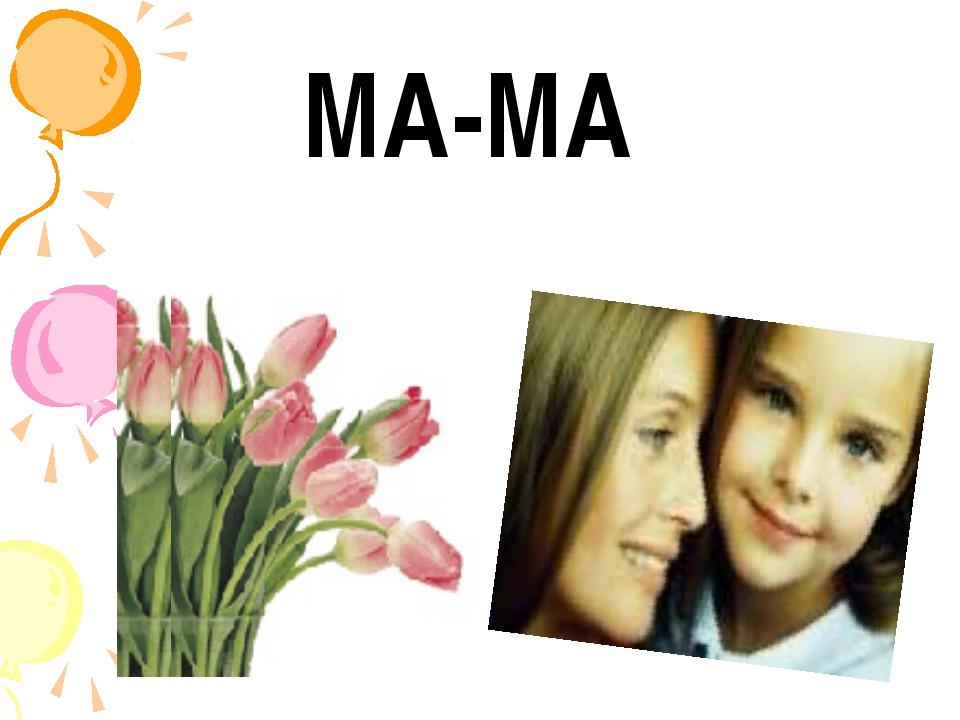 МА-МА