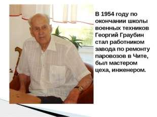 В 1954 году по окончании школы военных техников Георгий Граубин стал работник