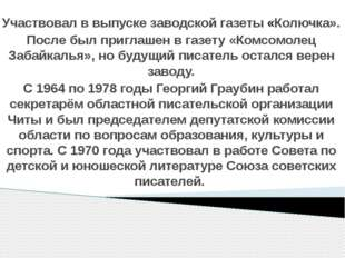 Участвовал в выпуске заводской газеты «Колючка». После был приглашен в газет