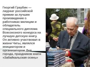 Георгий Граубин— лауреат российской премии за лучшее произведение о работник