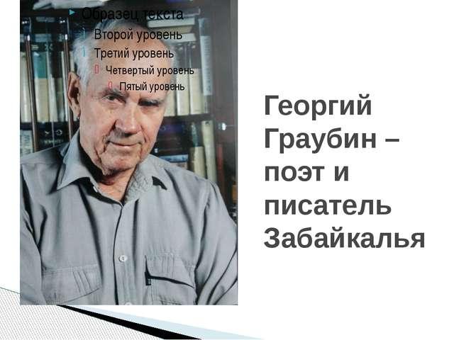 Георгий Граубин – поэт и писатель Забайкалья