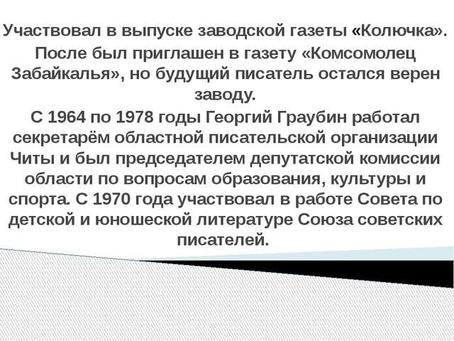 Участвовал в выпуске заводской газеты «Колючка». После был приглашен в газет...