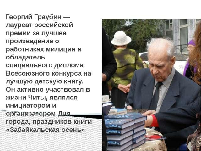 Георгий Граубин— лауреат российской премии за лучшее произведение о работник...