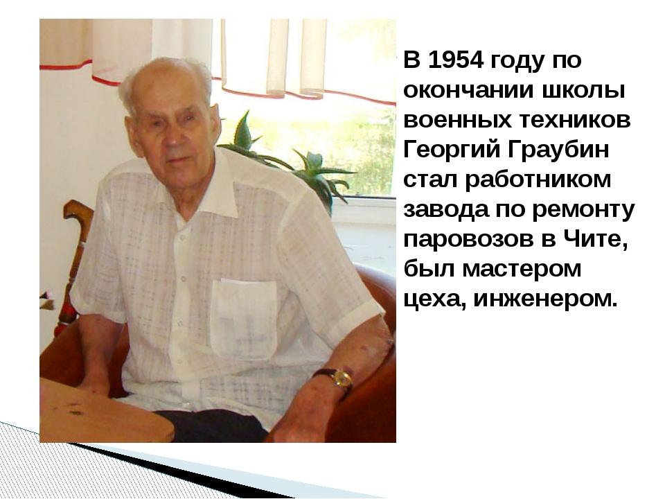 В 1954 году по окончании школы военных техников Георгий Граубин стал работник...