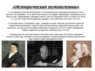 «Историческая головоломка». 1. Его называли королем математиков. Его математ