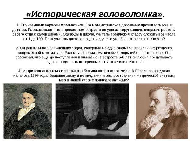 «Историческая головоломка». 1. Его называли королем математиков. Его математ...