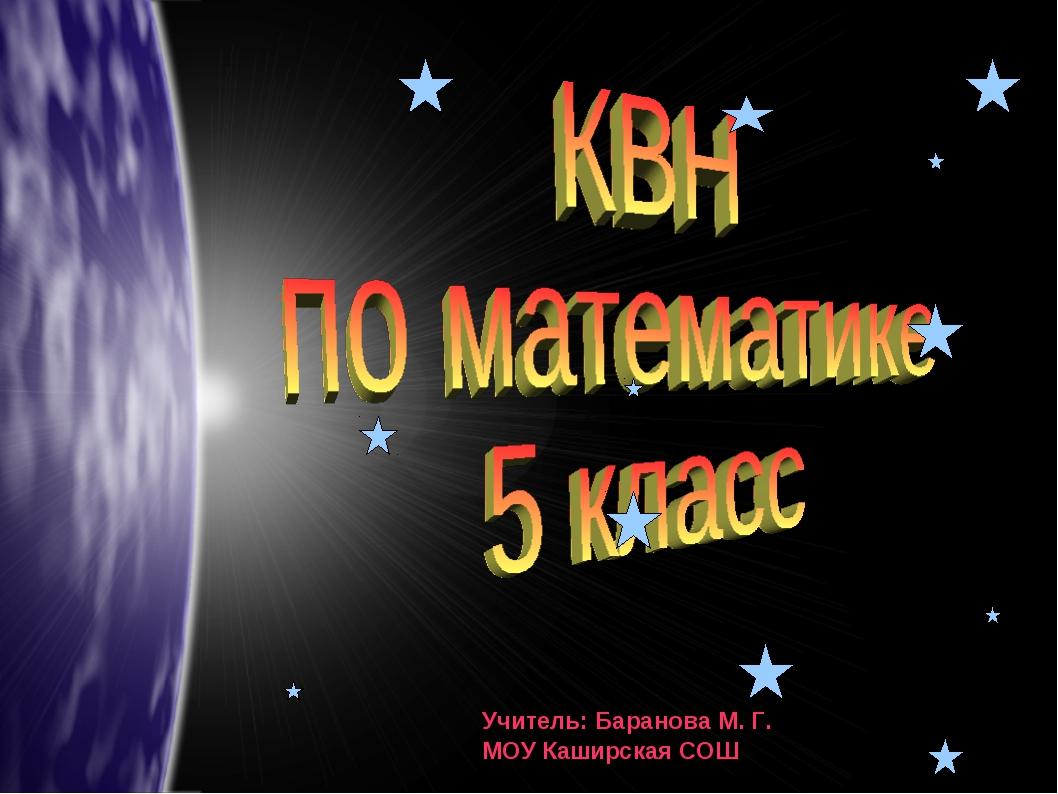 Учитель: Баранова М. Г. МОУ Каширская СОШ