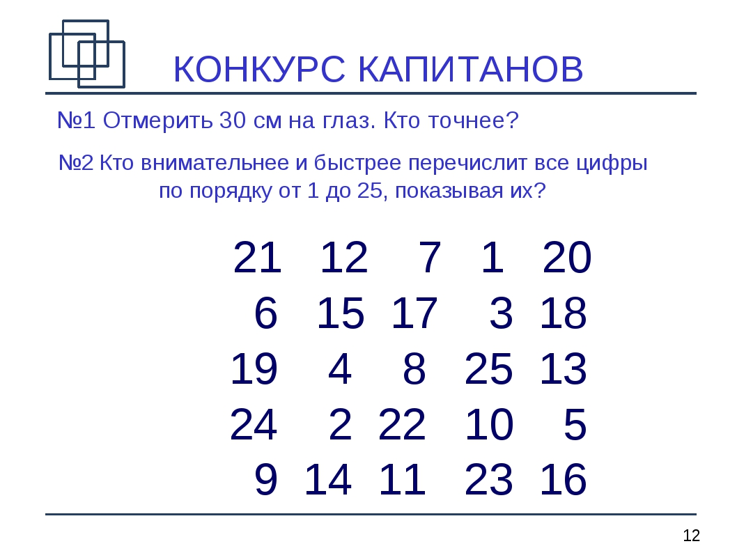 КОНКУРС КАПИТАНОВ №1 Отмерить 30 см на глаз. Кто точнее? №2 Кто внимательнее...