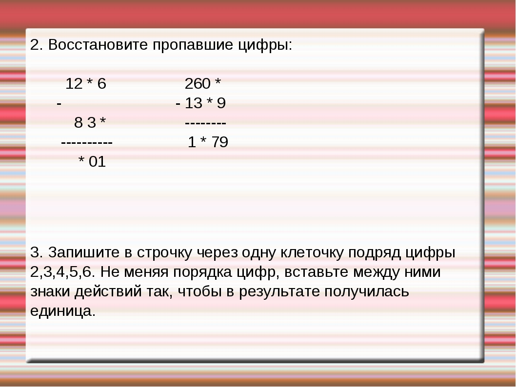2. Восстановите пропавшие цифры: 12 * 6 260 * - - 13 * 9 8 3 * -------- -----...