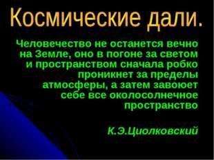 Человечество не останется вечно на Земле, оно в погоне за светом и пространст