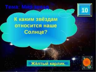 Жёлтый карлик. 10 К каким звёздам относится наше Солнце? Тема: Мир звезд