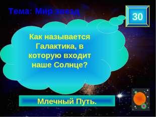 Млечный Путь. 30 Как называется Галактика, в которую входит наше Солнце? Тема