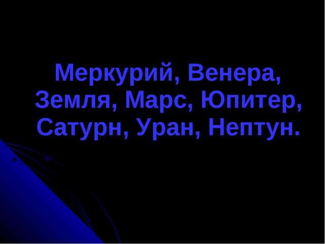 Меркурий, Венера, Земля, Марс, Юпитер, Сатурн, Уран, Нептун.