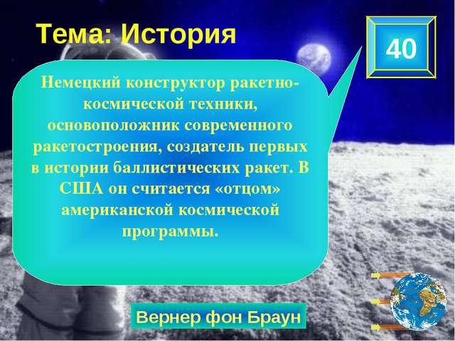 Вернер фон Браун Тема: История Немецкий конструктор ракетно-космической техни...