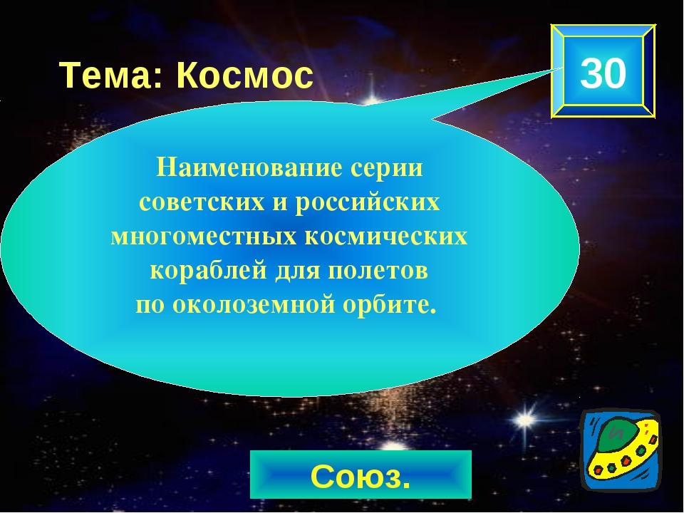 Союз. 30 Тема: Космос Наименование серии советских ироссийских многоместных...