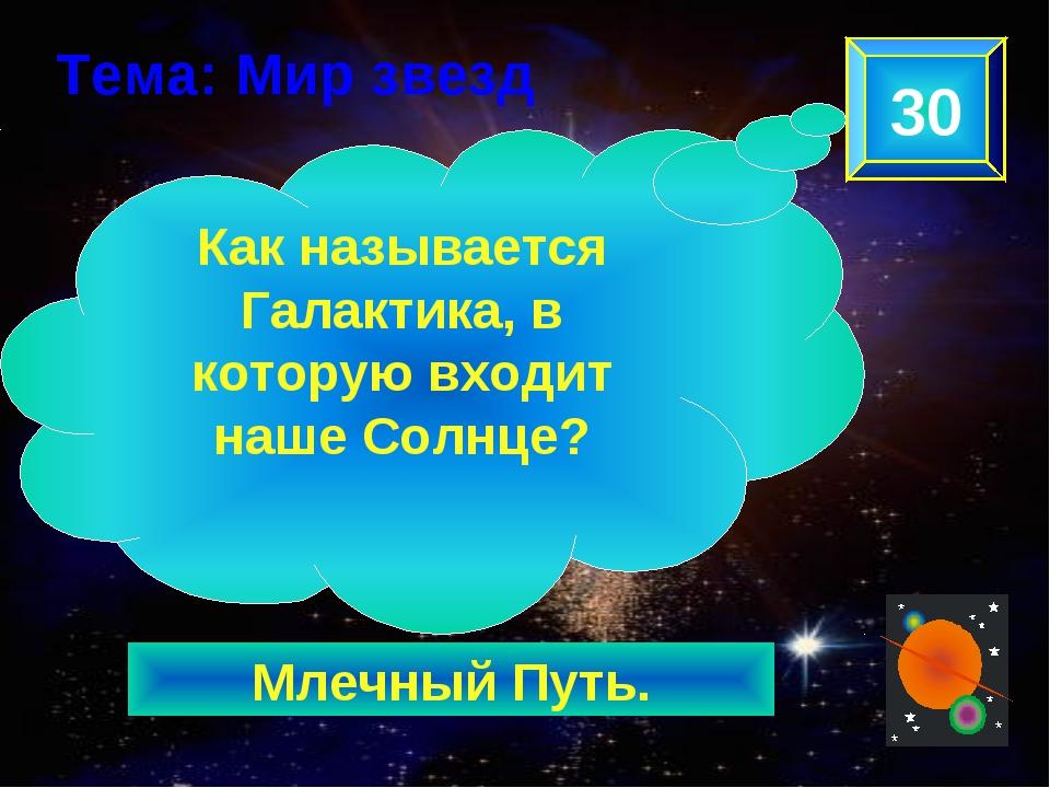 Млечный Путь. 30 Как называется Галактика, в которую входит наше Солнце? Тема...