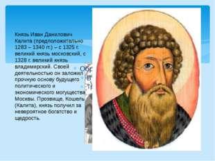 Князь Иван Данилович Калита (предположительно 1283 – 1340 гг.) – с 1325 г. в