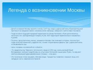 Датой основания Москвы принято считать 1147 год, когда суздальский князь Юрий