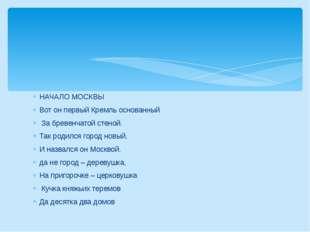 НАЧАЛО МОСКВЫ Вот он первый Кремль основанный За бревенчатой стеной. Так роди