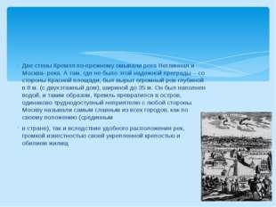 Две стены Кремля по-прежнему омывали река Неглинная и Москва- река. А там, гд