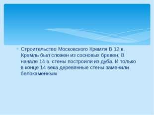 Строительство Московского Кремля В 12 в. Кремль был сложен из сосновых бревен
