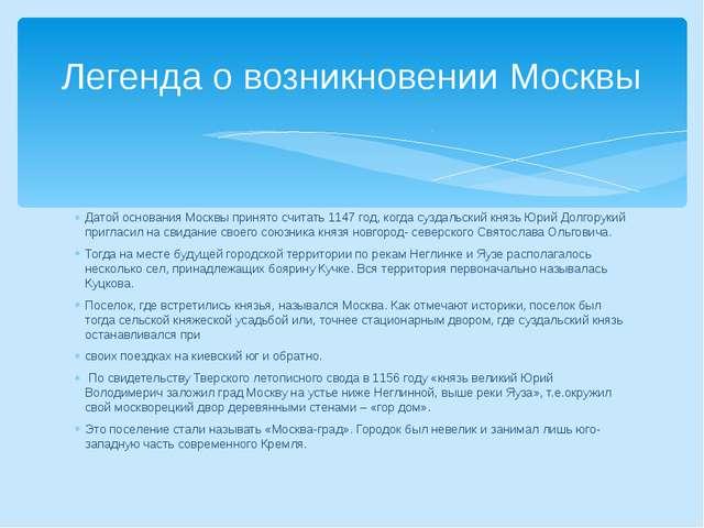 Датой основания Москвы принято считать 1147 год, когда суздальский князь Юрий...