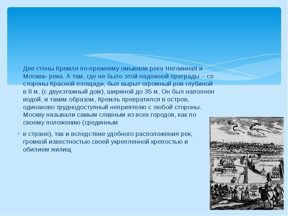 Две стены Кремля по-прежнему омывали река Неглинная и Москва- река. А там, гд...